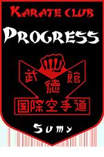Клуб Прогресс. Карате в городе Сумы