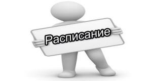 Изменение расписания тренировок утренней группы (д.Коротченко 19 тренер Сердюк Станислав) на период осенних каникул