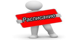 Расписание Чемпионата области по каратэ!