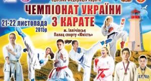 До Чемпионата Украины остался один месяц!