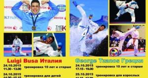 Семінар від чемпіонів світу із карате WKF Luigi Busa (Італія) та George Tzanos (Греція)!