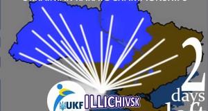 Выезд сборной команды клуба «Прогресс» на Чемпионат Украины (WKF)