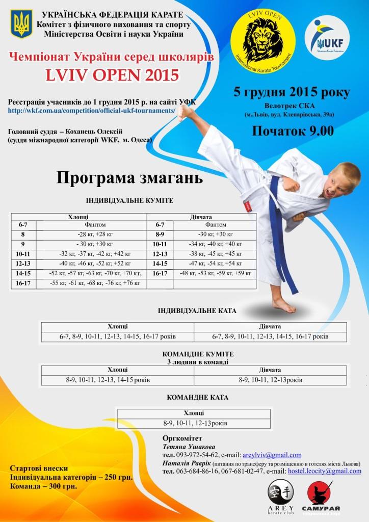 Lviv karate Open 2015 укр