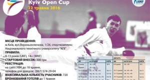 Международный турнир «Kyiv Open Cup»