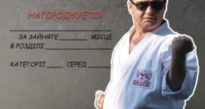 Расписание «3-го открытого турнира по каратэ памяти Валентина Угнича»
