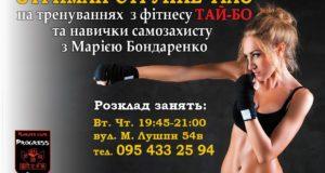 Отримай струнке тіло на тренуваннях з фітнесу ТАЙ-БО
