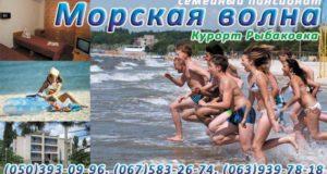 Раннее бронирование путевок в лагерь «Морская волна» на лето 2019 по ценам 2018 года!!!