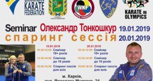 Выезд на семинар и спарринг сессию в г. Харьков