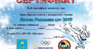 Расписание турнира «Winter Progress Cup 2019»
